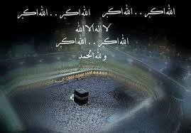 تحميل الله اكبر الله اكبر ولله الحمد mp3